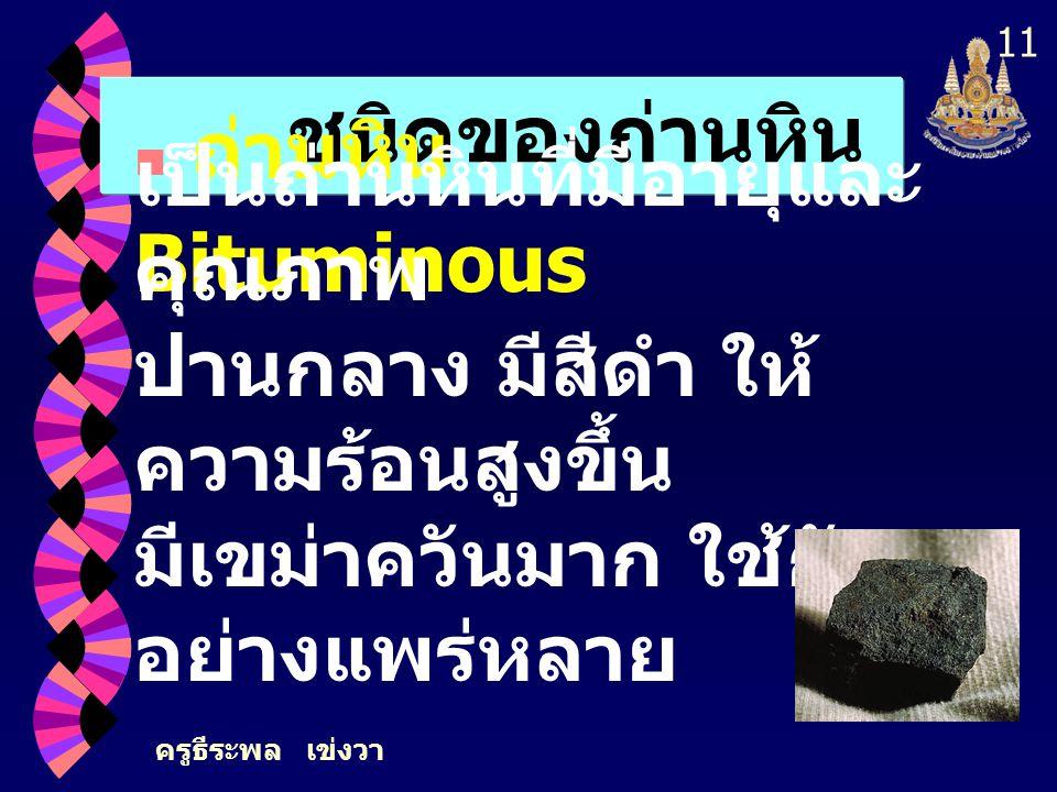 ชนิดของถ่านหิน ถ่านหิน Bituminous