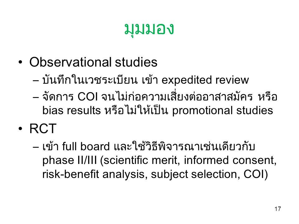 มุมมอง Observational studies RCT