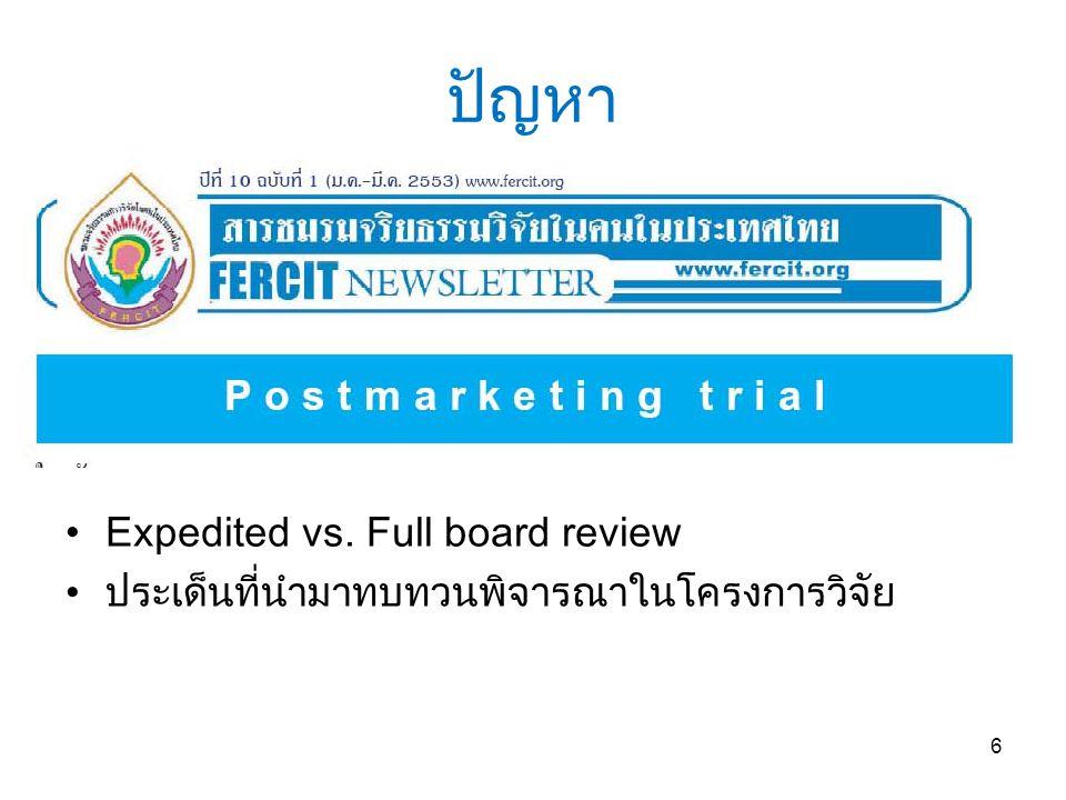 ปัญหา Expedited vs. Full board review