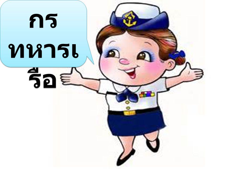 เภสัชกร ทหารเรือ