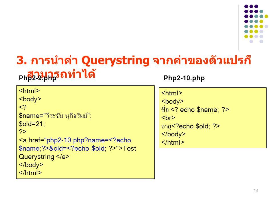 3. การนำค่า Querystring จากค่าของตัวแปรก็สามารถทำได้