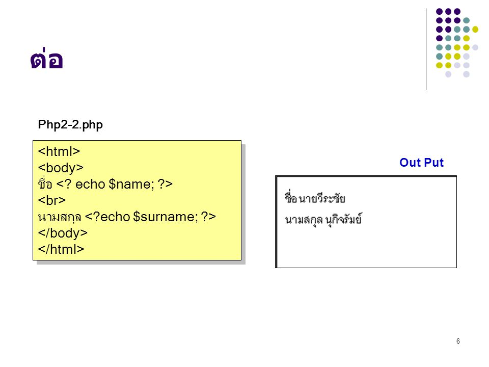 ต่อ Php2-2.php. <html> <body> ชื่อ < echo $name; > <br> นามสกุล < echo $surname; > </body> </html>