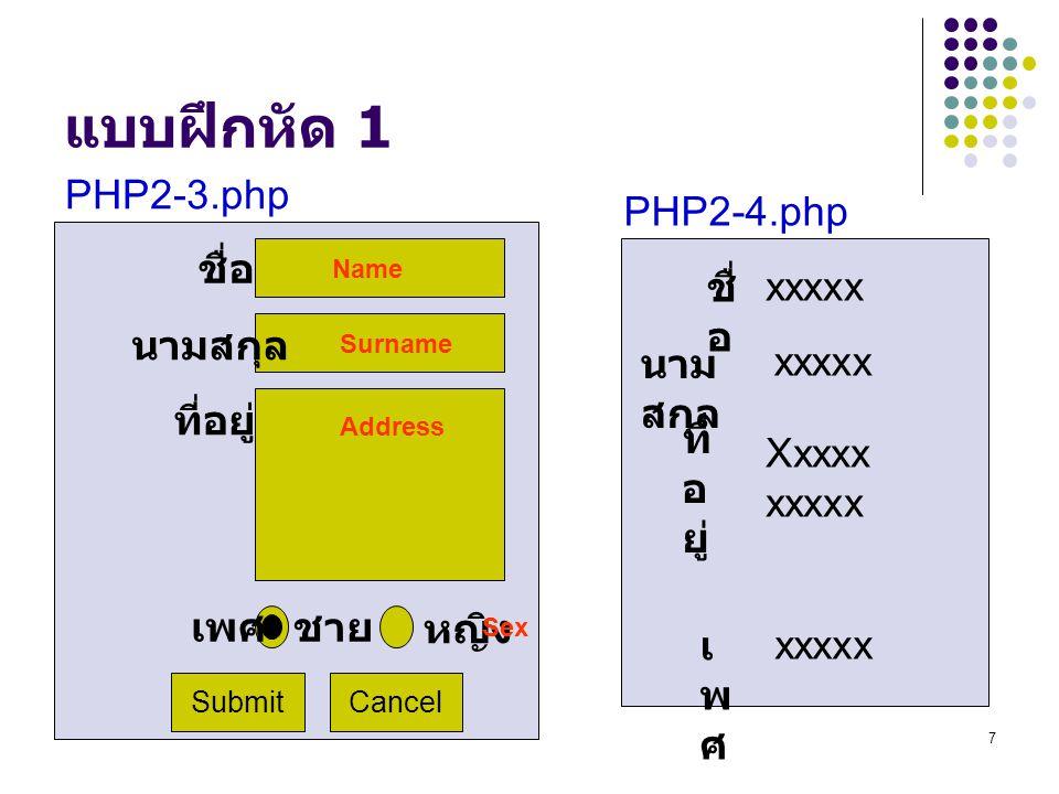 แบบฝึกหัด 1 PHP2-3.php PHP2-4.php ชื่อ ชื่อ xxxxx นามสกุล นามสกุล