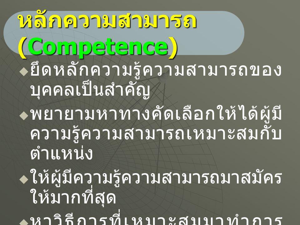 หลักความสามารถ (Competence)