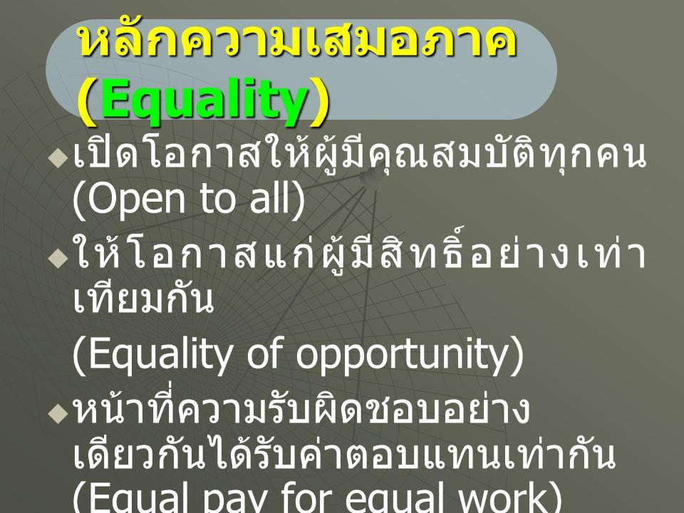หลักความเสมอภาค (Equality)