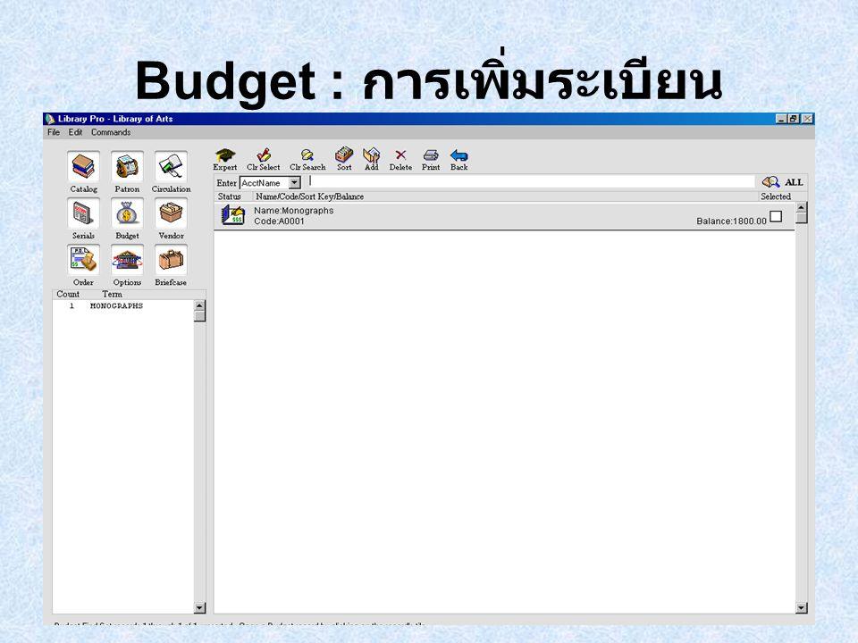 Budget : การเพิ่มระเบียน