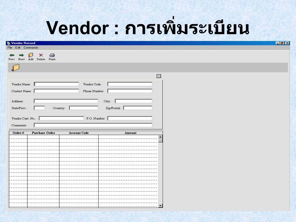 Vendor : การเพิ่มระเบียน