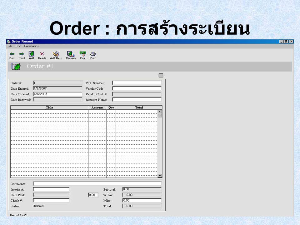 Order : การสร้างระเบียน