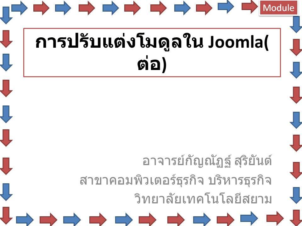 การปรับแต่งโมดูลใน Joomla(ต่อ)