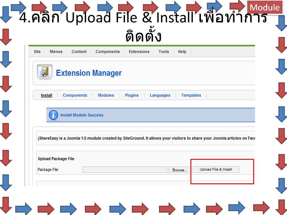 4.คลิก Upload File & Install เพื่อทำการติดตั้ง