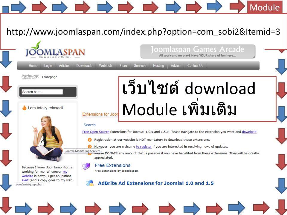 เว็บไซต์ download Module เพิ่มเติม