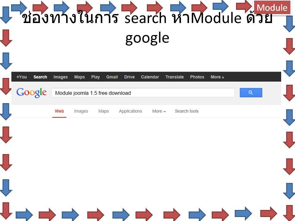 ช่องทางในการ search หาModule ด้วย google