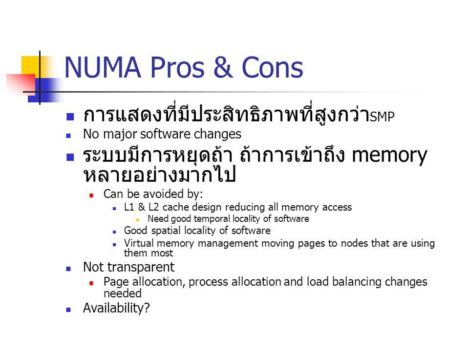 NUMA Pros & Cons การแสดงที่มีประสิทธิภาพที่สูงกว่าSMP