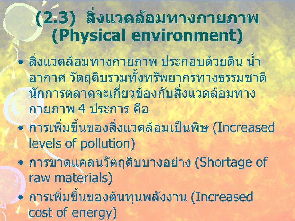 (2.3) สิ่งแวดล้อมทางกายภาพ (Physical environment)