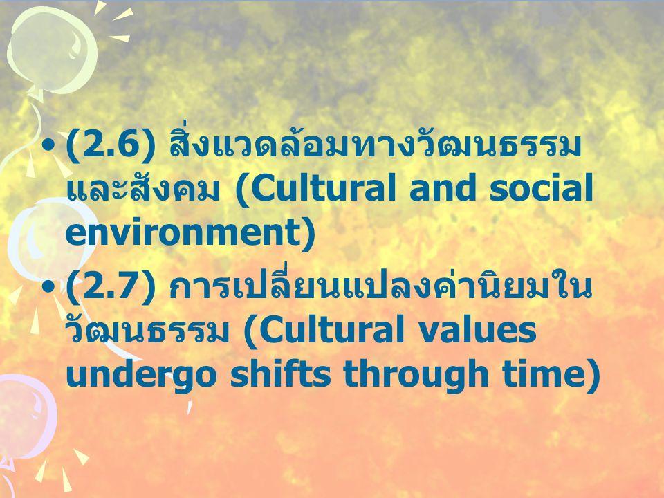 (2.6) สิ่งแวดล้อมทางวัฒนธรรมและสังคม (Cultural and social environment)
