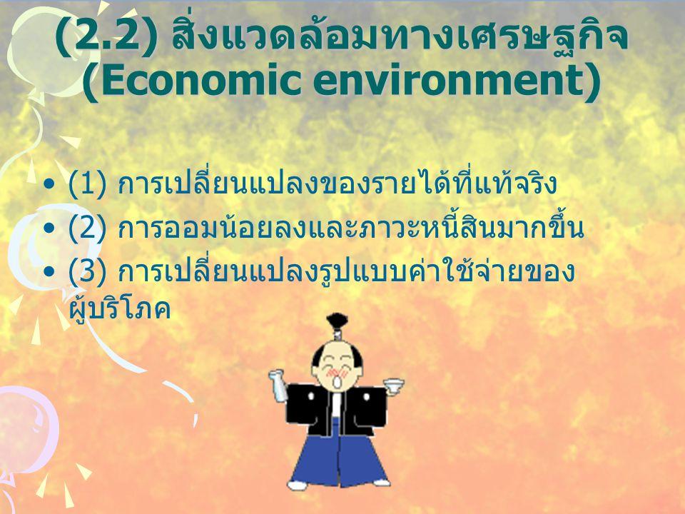 (2.2) สิ่งแวดล้อมทางเศรษฐกิจ (Economic environment)