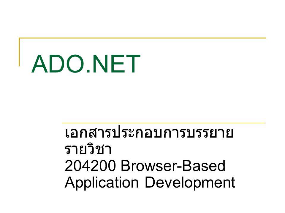 ADO.NET เอกสารประกอบการบรรยายรายวิชา 204200 Browser-Based Application Development
