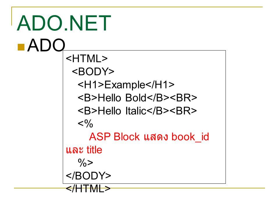 ADO.NET ADO <HTML> <BODY> <H1>Example</H1>