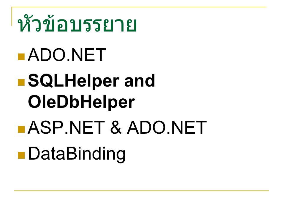 หัวข้อบรรยาย ASP.NET & ADO.NET DataBinding ADO.NET