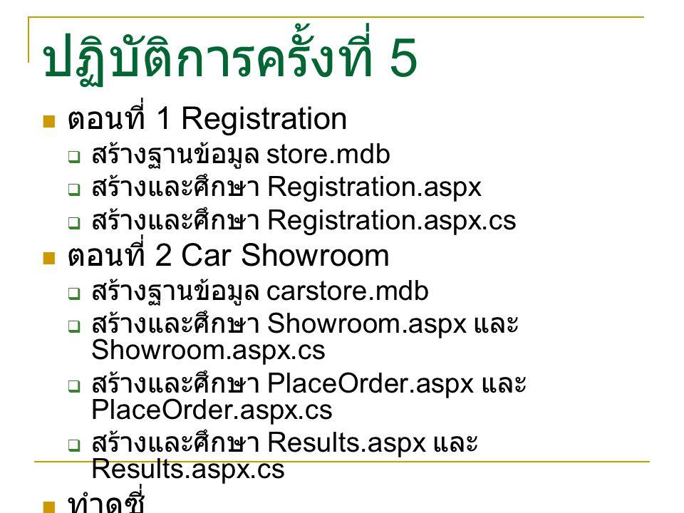 ปฏิบัติการครั้งที่ 5 ตอนที่ 1 Registration ตอนที่ 2 Car Showroom