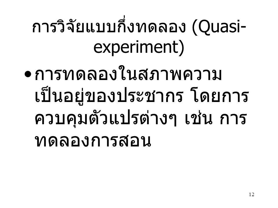การวิจัยแบบกึ่งทดลอง (Quasi-experiment)