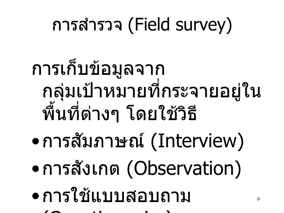 การสำรวจ (Field survey)
