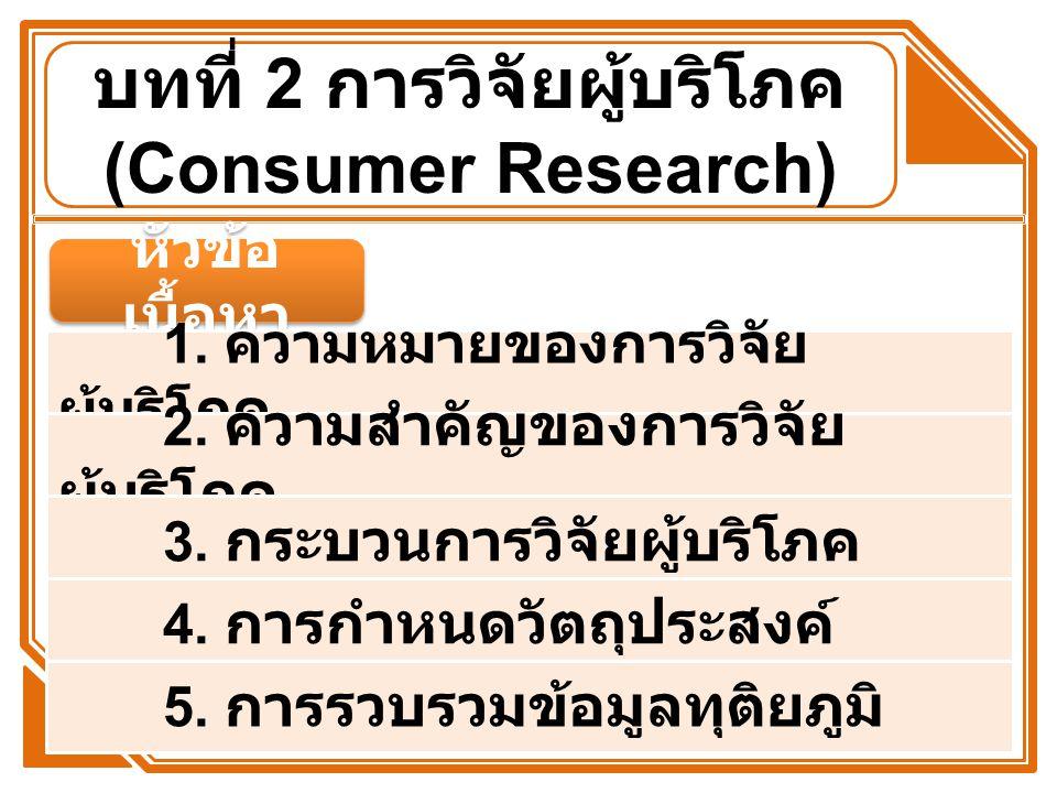 บทที่ 2 การวิจัยผู้บริโภค