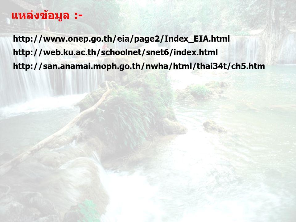 แหล่งข้อมูล :- http://www.onep.go.th/eia/page2/Index_EIA.html