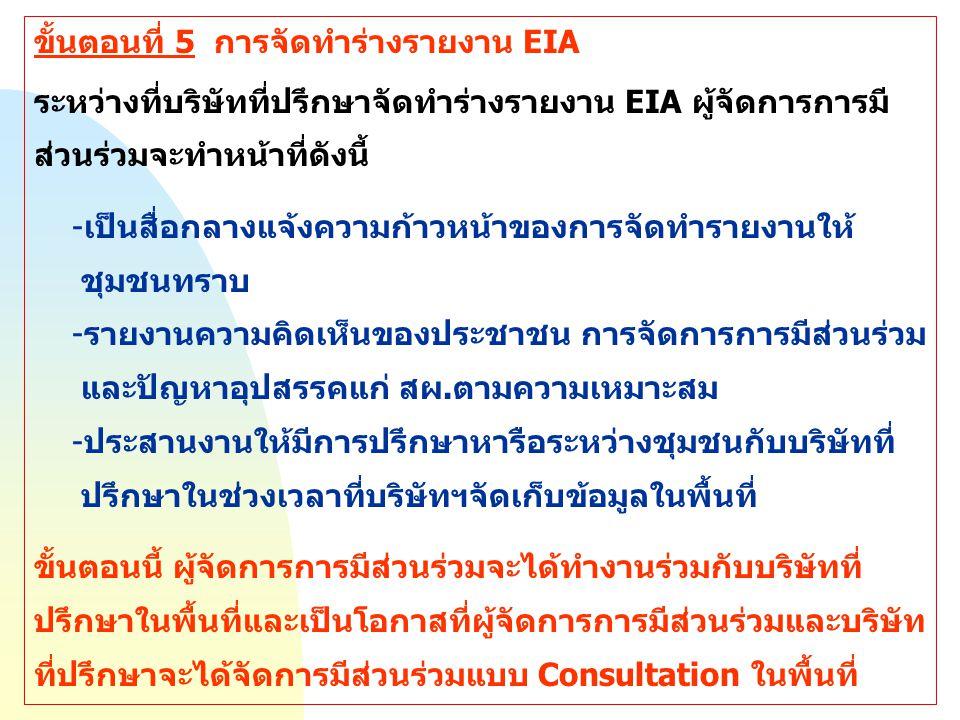 ขั้นตอนที่ 5 การจัดทำร่างรายงาน EIA