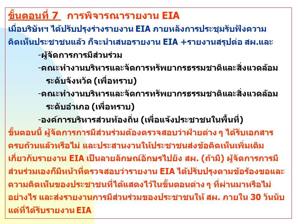 ขั้นตอนที่ 7 การพิจารณารายงาน EIA