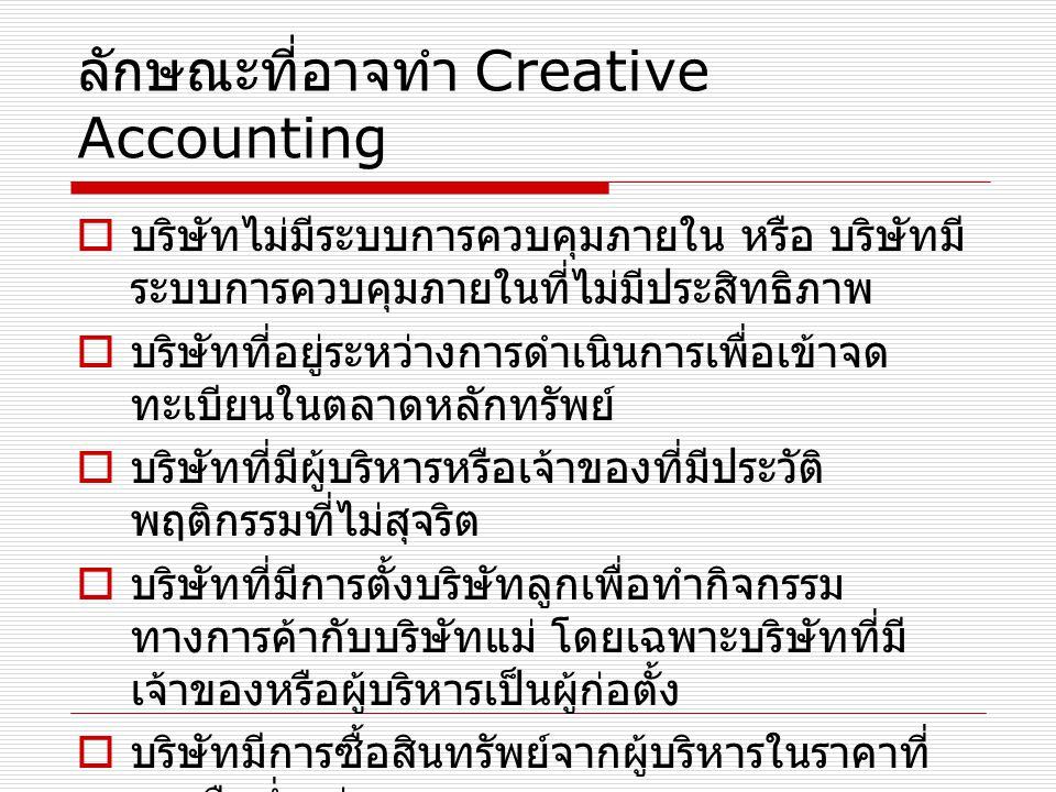 ลักษณะที่อาจทำ Creative Accounting