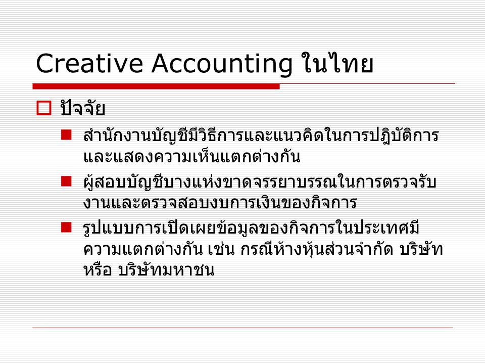 Creative Accounting ในไทย