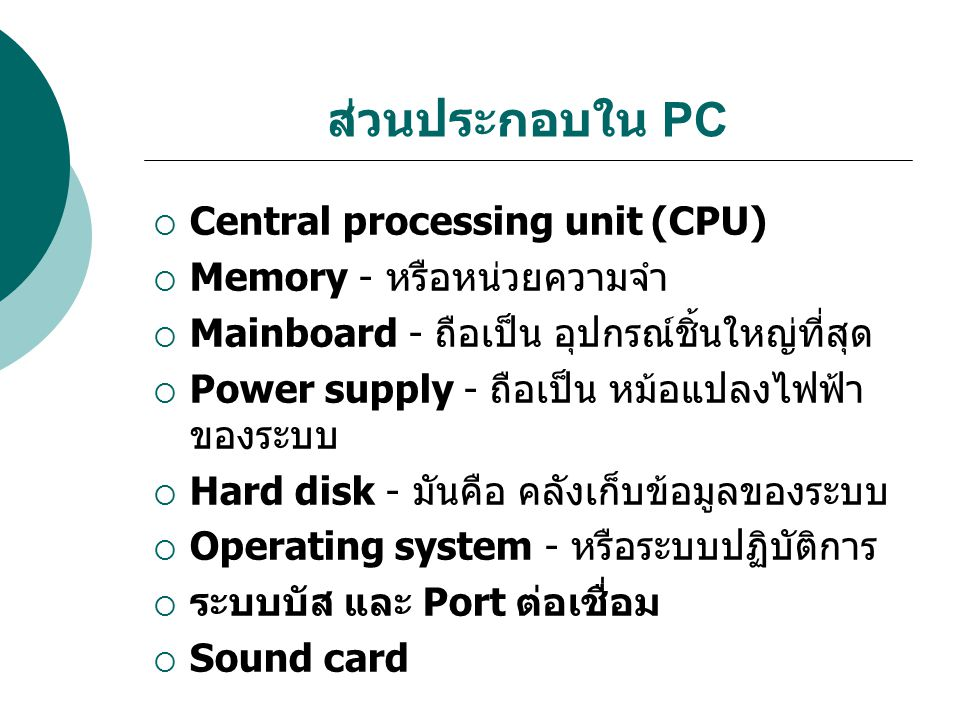ส่วนประกอบใน PC Central processing unit (CPU) Memory - หรือหน่วยความจำ