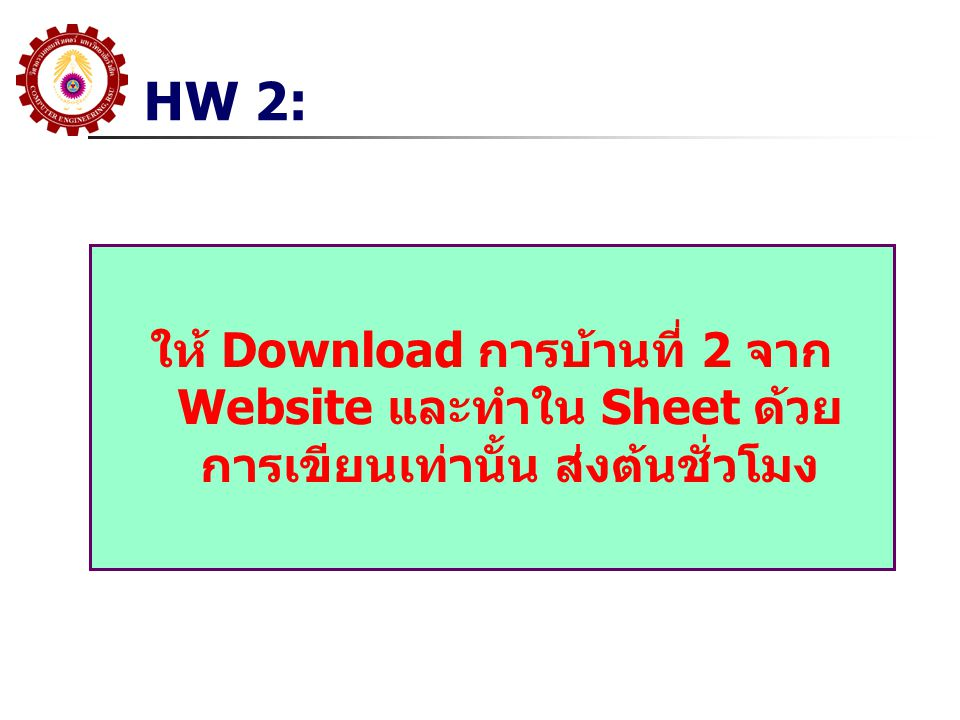 HW 2: ให้ Download การบ้านที่ 2 จาก Website และทำใน Sheet ด้วยการเขียนเท่านั้น ส่งต้นชั่วโมง