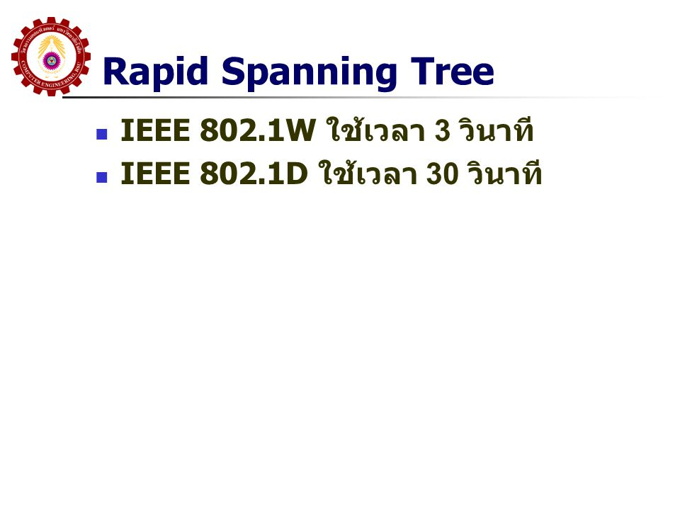 Rapid Spanning Tree IEEE 802.1W ใช้เวลา 3 วินาที