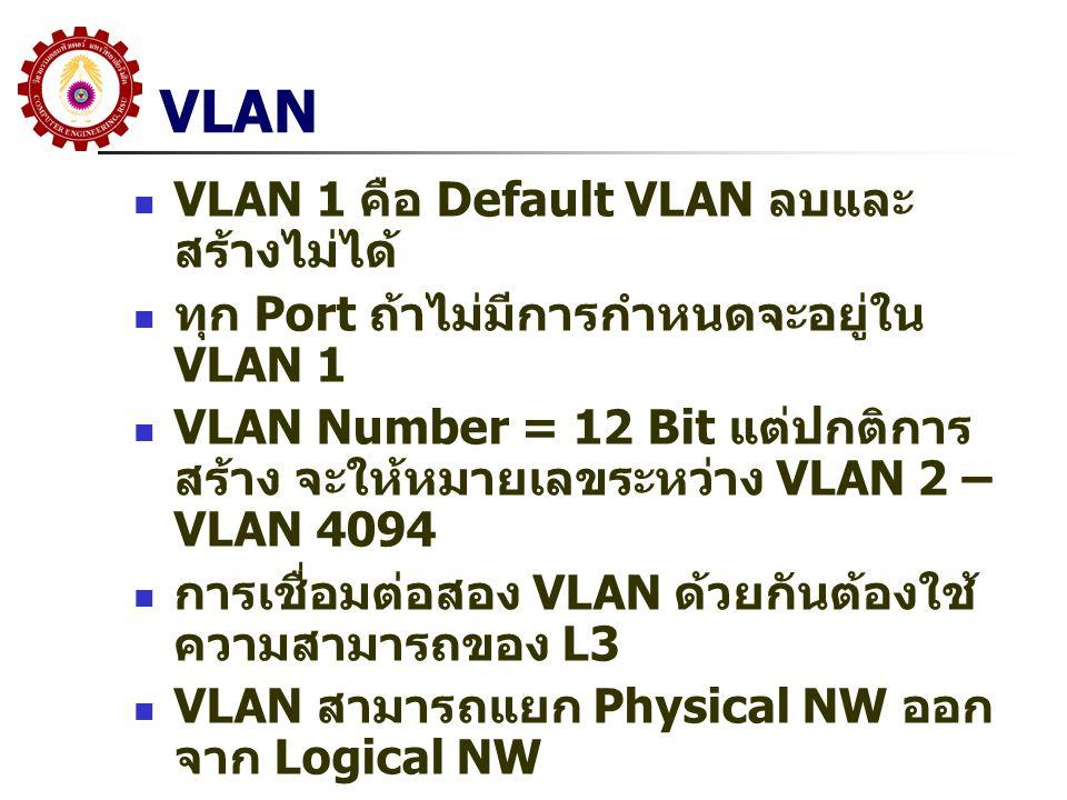 VLAN VLAN 1 คือ Default VLAN ลบและสร้างไม่ได้