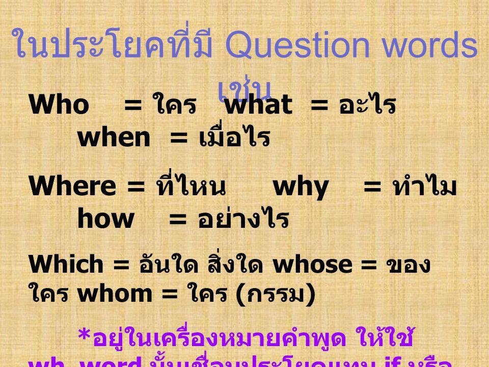 ในประโยคที่มี Question words เช่น