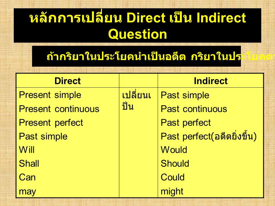 หลักการเปลี่ยน Direct เป็น Indirect Question