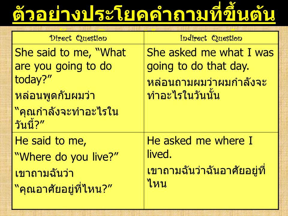 ตัวอย่างประโยคคำถามที่ขึ้นต้นด้วย Question word