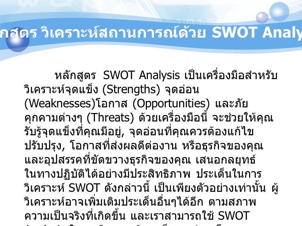 หลักสูตร วิเคราะห์สถานการณ์ด้วย SWOT Analysis