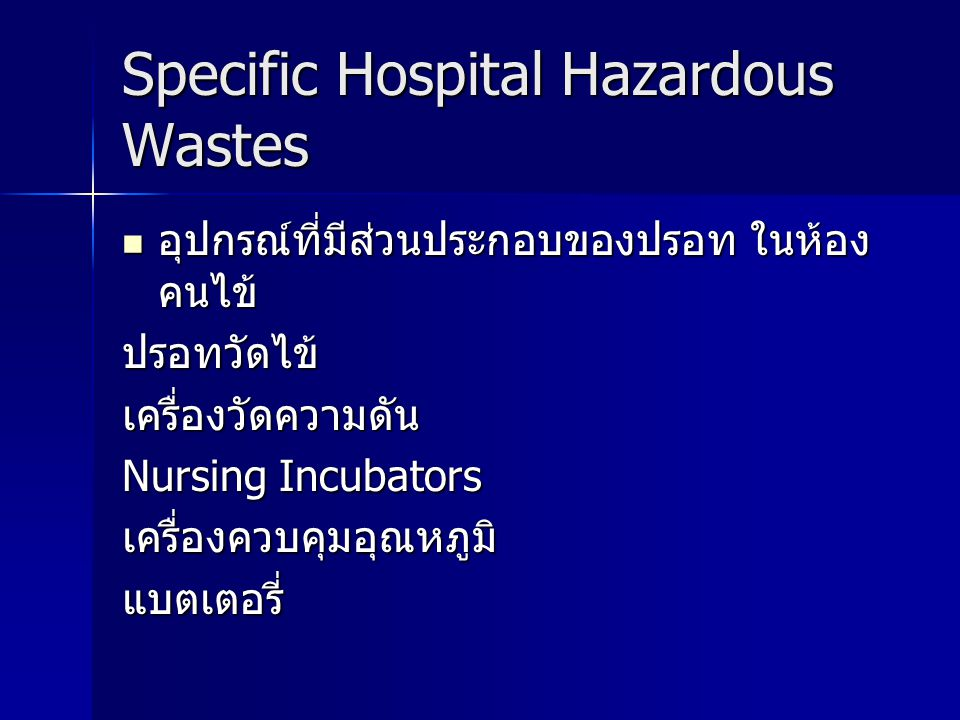 Specific Hospital Hazardous Wastes