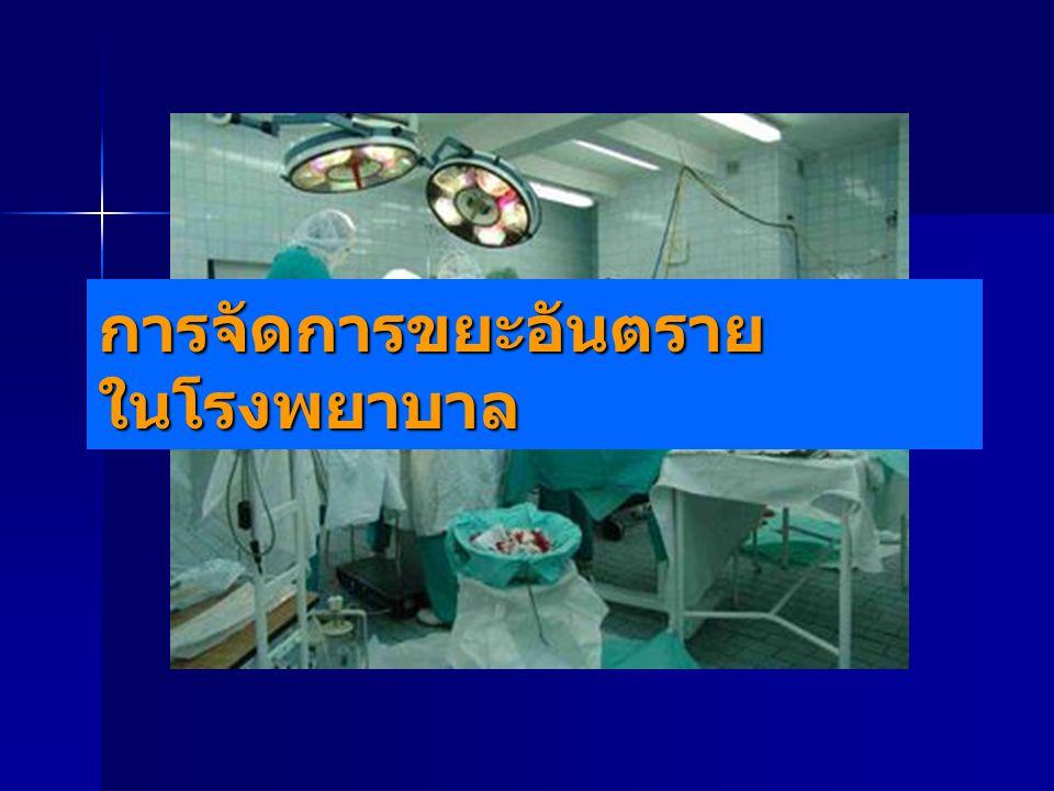 การจัดการขยะอันตราย ในโรงพยาบาล
