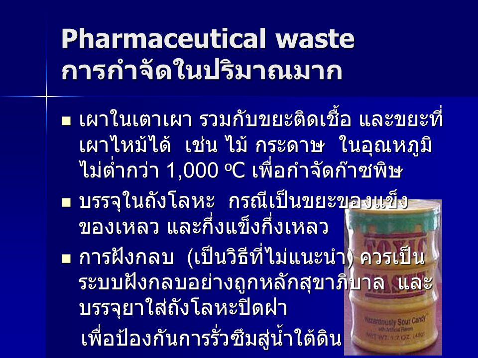 Pharmaceutical waste การกำจัดในปริมาณมาก