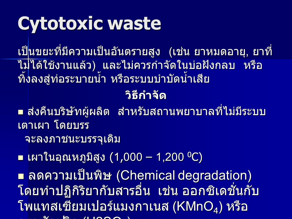 Cytotoxic waste