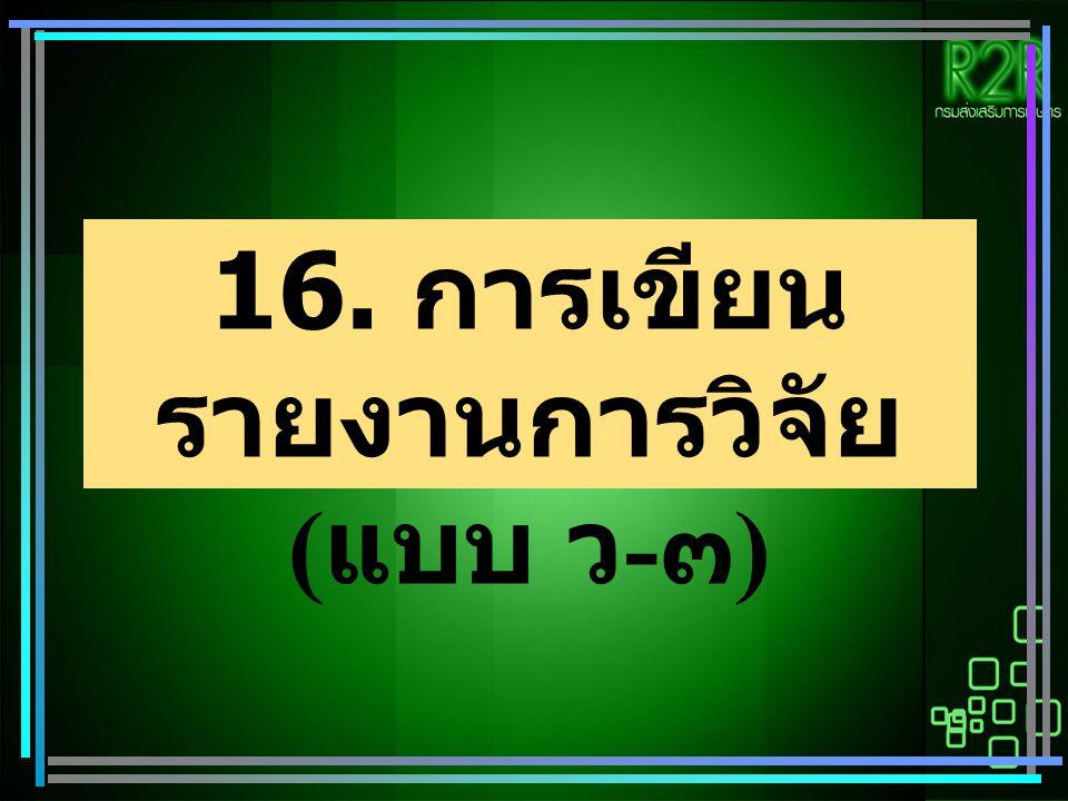 16. การเขียนรายงานการวิจัย