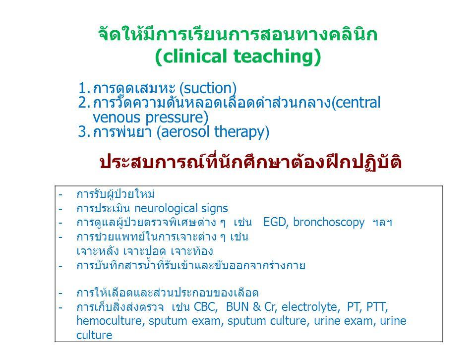 จัดให้มีการเรียนการสอนทางคลินิก (clinical teaching)