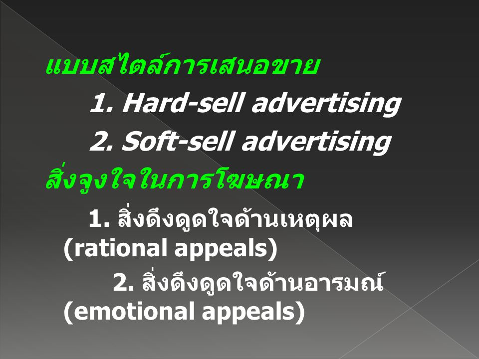 1. Hard-sell advertising 2. Soft-sell advertising สิ่งจูงใจในการโฆษณา