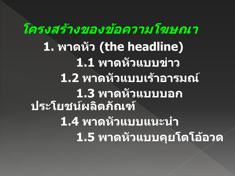 โครงสร้างของข้อความโฆษณา 1. พาดหัว (the headline)