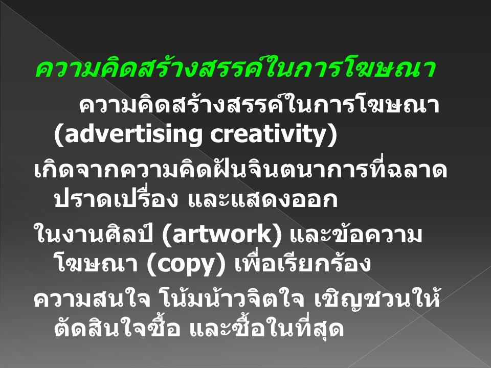 ความคิดสร้างสรรค์ในการโฆษณา