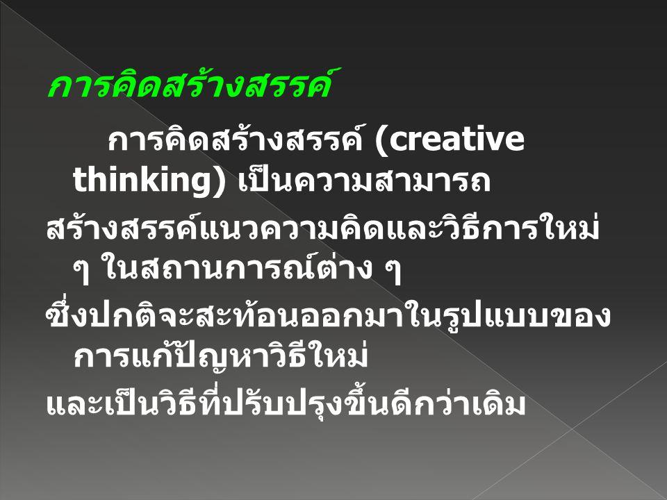 การคิดสร้างสรรค์ (creative thinking) เป็นความสามารถ